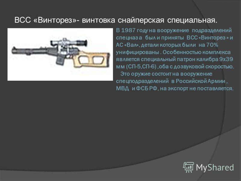 -ВСС«Винторез» ( винтовка снайперская специальная ВИНТОРЕЗ) -ГП-25(подствольный гранатомёт «Костёр») -СПП-1м(специальный подводный пистолет) - АДС(автомат двухсредный специальный) III.Развитие оружейного производства в эпоху «Холодной войны»