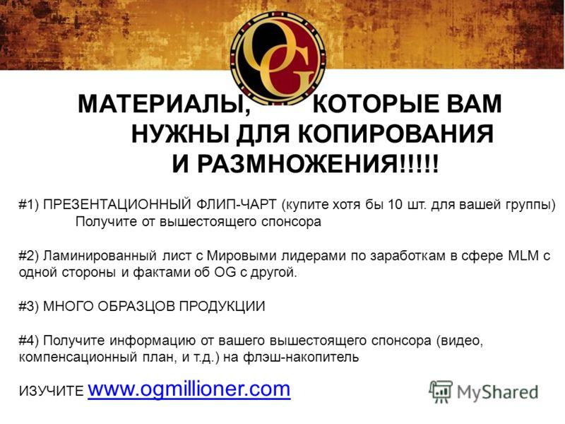МАТЕРИАЛЫ, КОТОРЫЕ ВАМ НУЖНЫ ДЛЯ КОПИРОВАНИЯ И РАЗМНОЖЕНИЯ!!!!! #1) ПРЕЗЕНТАЦИОННЫЙ ФЛИП-ЧАРТ (купите хотя бы 10 шт. для вашей группы) Получите от вышестоящего спонсора #2) Ламинированный лист с Мировыми лидерами по заработкам в сфере MLM с одной сто
