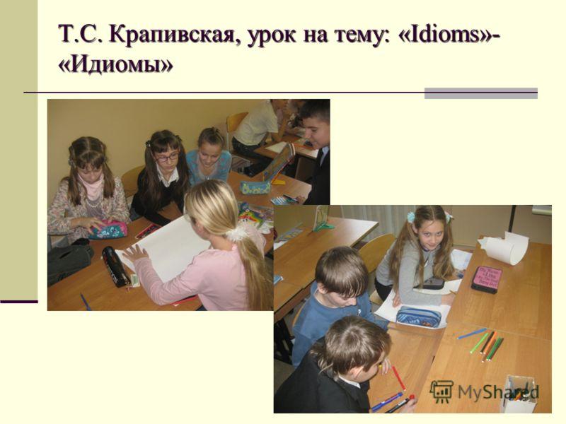 Т.С. Крапивская, урок на тему: «Idioms»- «Идиомы»