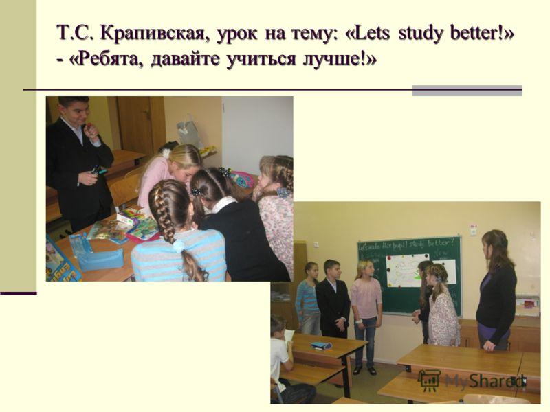 Т.С. Крапивская, урок на тему: «Lets study better!» - «Ребята, давайте учиться лучше!»