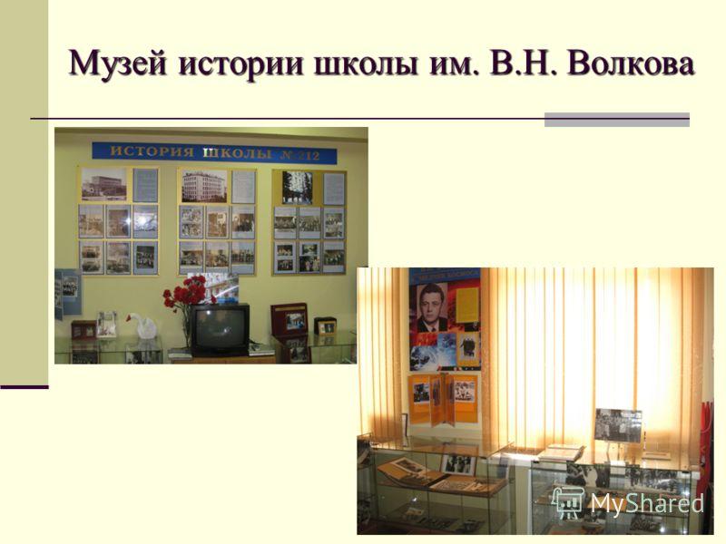 Музей истории школы им. В.Н. Волкова