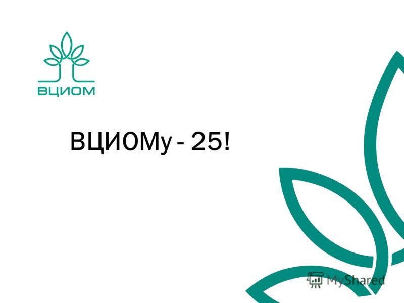 ВЦИОМу - 25!