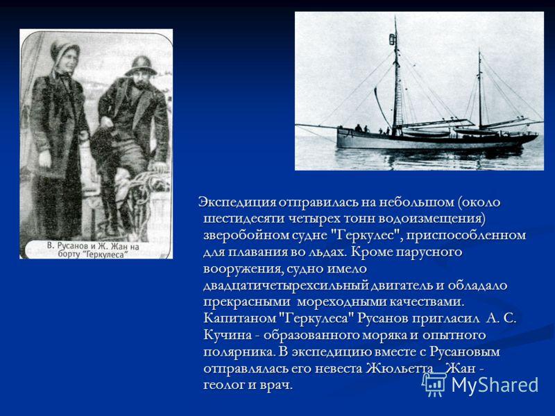 Экспедиция отправилась на небольшом (около шестидесяти четырех тонн водоизмещения) зверобойном судне