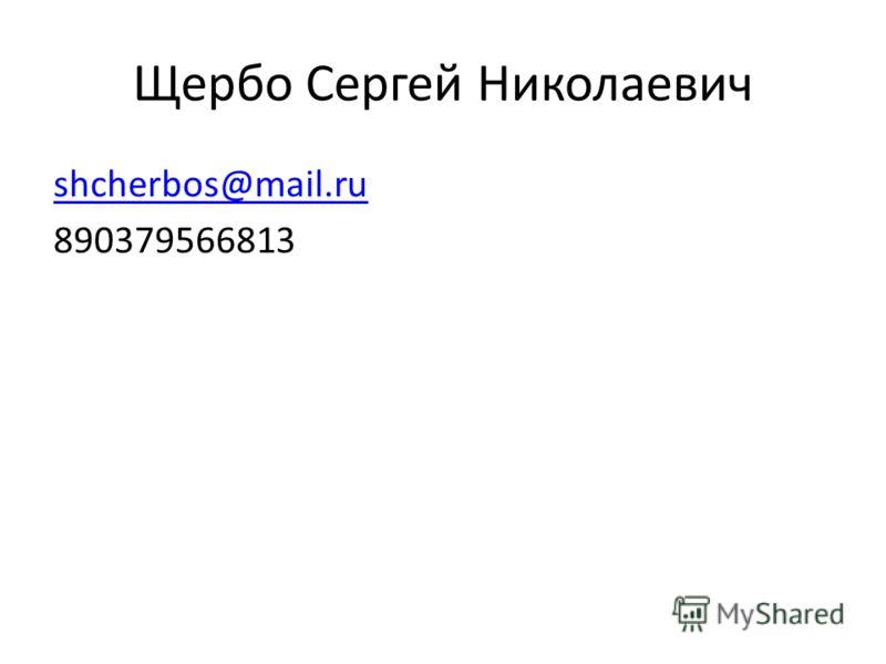 Щербо Сергей Николаевич shcherbos@mail.ru 890379566813