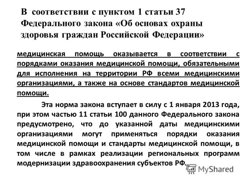В соответствии с пунктом 1 статьи 37 Федерального закона «Об основах охраны здоровья граждан Российской Федерации» медицинская помощь оказывается в соответствии с порядками оказания медицинской помощи, обязательными для исполнения на территории РФ вс
