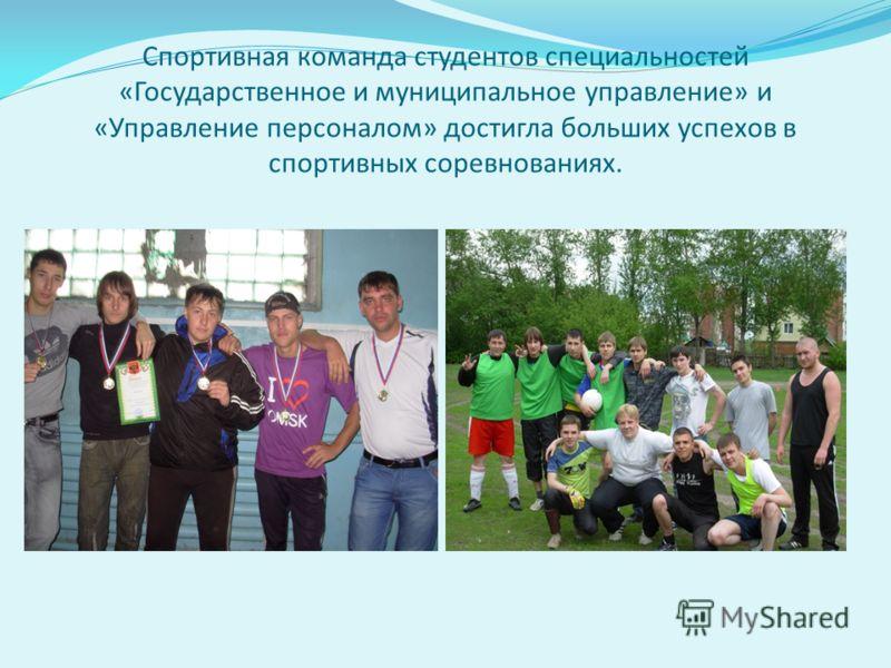 Спортивная команда студентов специальностей «Государственное и муниципальное управление» и «Управление персоналом» достигла больших успехов в спортивных соревнованиях.