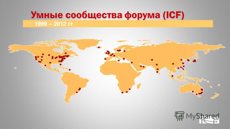 Умные сообщества форума (ICF) 1999 – 2012 гг.