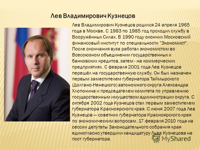 Лев Владимирович Кузнецов родился 24 апреля 1965 года в Москве. С 1983 по 1985 год проходил службу в Вооружённых Силах. В 1990 году окончил Московский финансовый институт по специальности