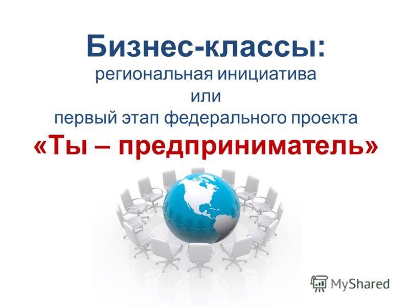 Бизнес-классы: региональная инициатива или первый этап федерального проекта «Ты – предприниматель»