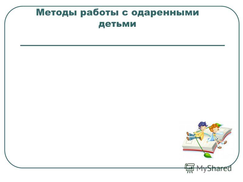 Методы работы с одаренными детьми