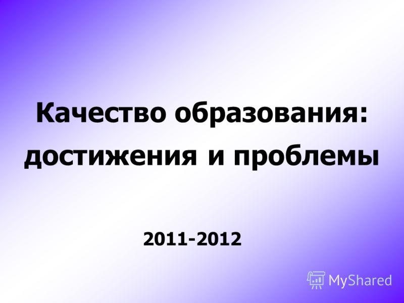 Качество образования: достижения и проблемы 2011-2012