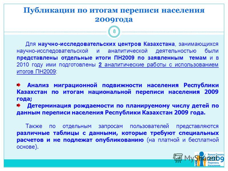 Публикации по итогам переписи населения 2009года Для научно-исследовательских центров Казахстана, занимающихся научно-исследовательской и аналитической деятельностью были представлены отдельные итоги ПН2009 по заявленным темам и в 2010 году ими подго
