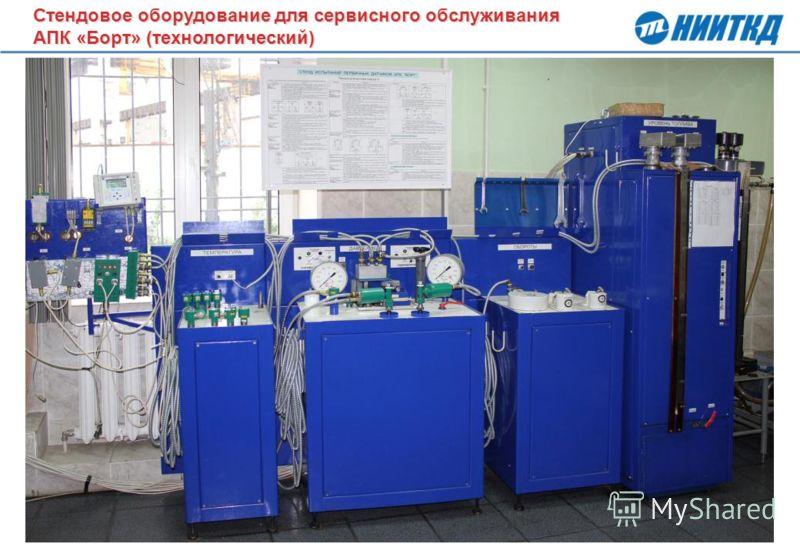 Стендовое оборудование для сервисного обслуживания АПК «Борт» (технологический) Стендовое оборудование для сервисного обслуживания АПК «Борт» (технологический)