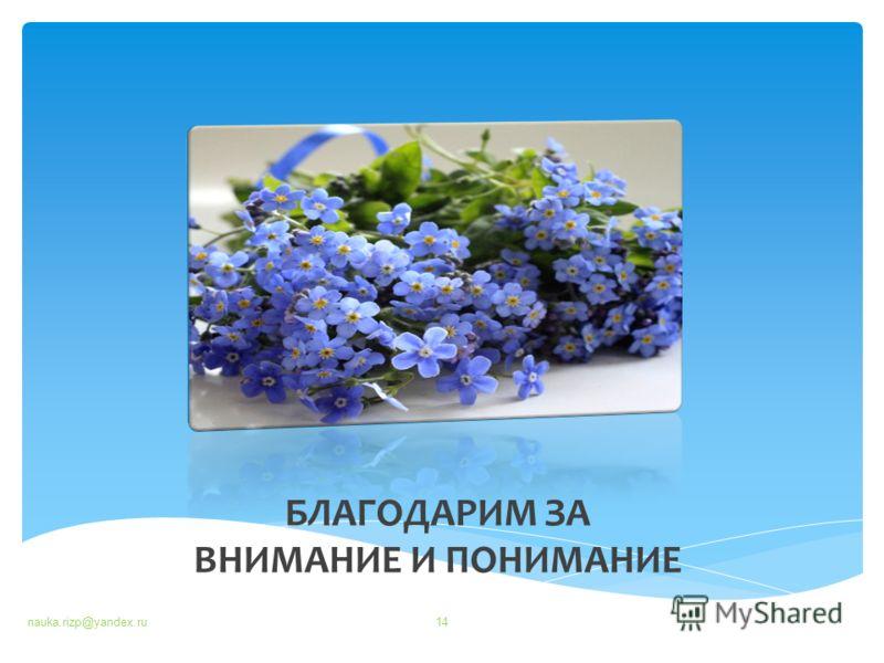 БЛАГОДАРИМ ЗА ВНИМАНИЕ И ПОНИМАНИЕ nauka.rizp@yandex.ru14