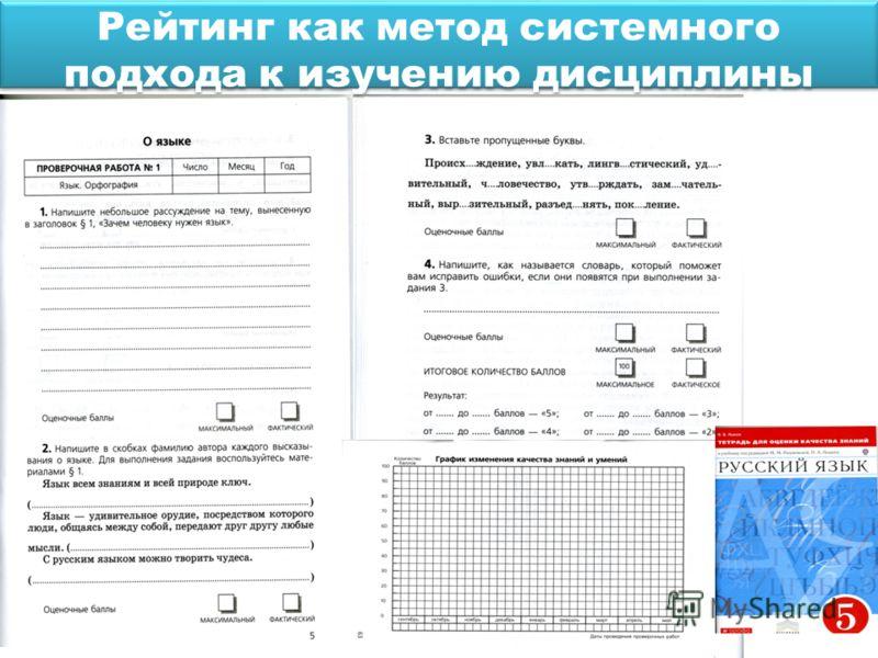 - Рейтинг как метод системного подхода к изучению дисциплины