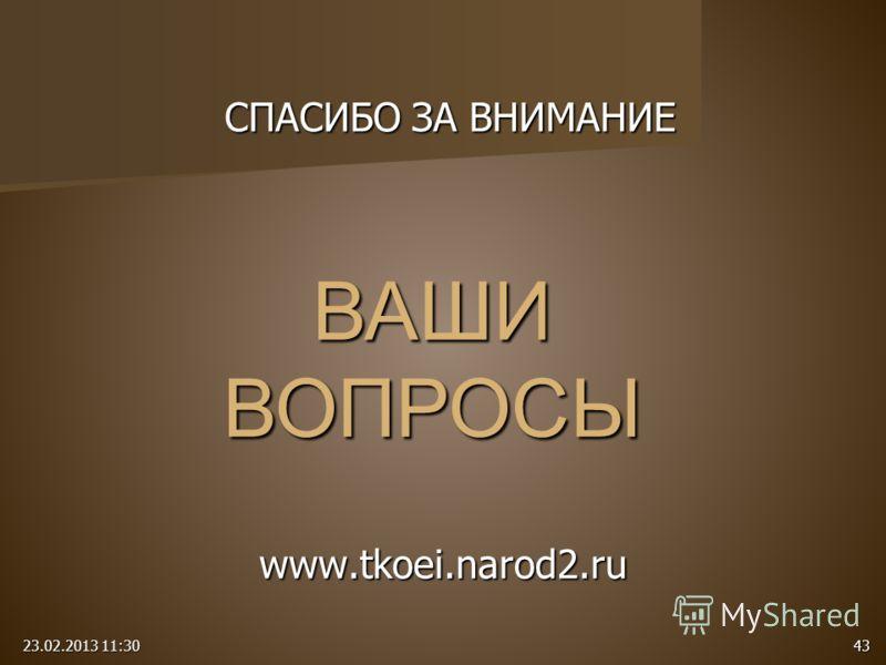 23.02.2013 11:3143 ВАШИ ВОПРОСЫ СПАСИБО ЗА ВНИМАНИЕ www.tkoei.narod2.ru