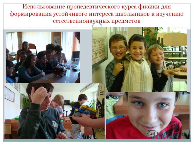 Использование пропедевтического курса физики для формирования устойчивого интереса школьников к изучению естественнонаучных предметов