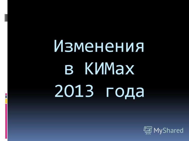 Изменения в КИМах 2O13 года