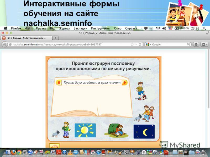 www.themegallery.com Интерактивные формы обучения на сайте nachalka.seminfo