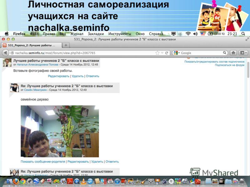 www.themegallery.com Личностная самореализация учащихся на сайте nachalka.seminfo