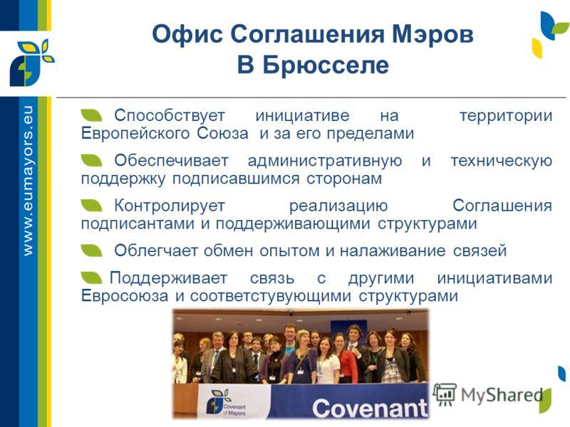 Способствует инициативе на территории Европейского Союза и за его пределами Обеспечивает административную и техническую поддержку подписавшимся сторонам Контролирует реализацию Соглашения подписантами и поддерживающими структурами Облегчает обмен опы