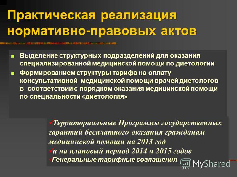 диетологи россии рф