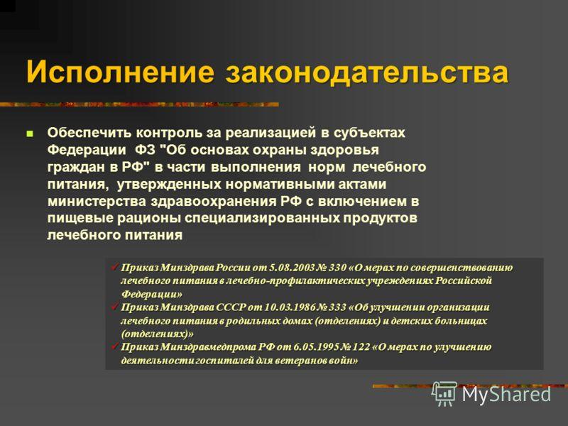 Исполнение законодательства Обеспечить контроль за реализацией в субъектах Федерации ФЗ