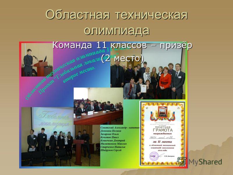 Областная техническая олимпиада Команда 11 классов – призёр (2 место)