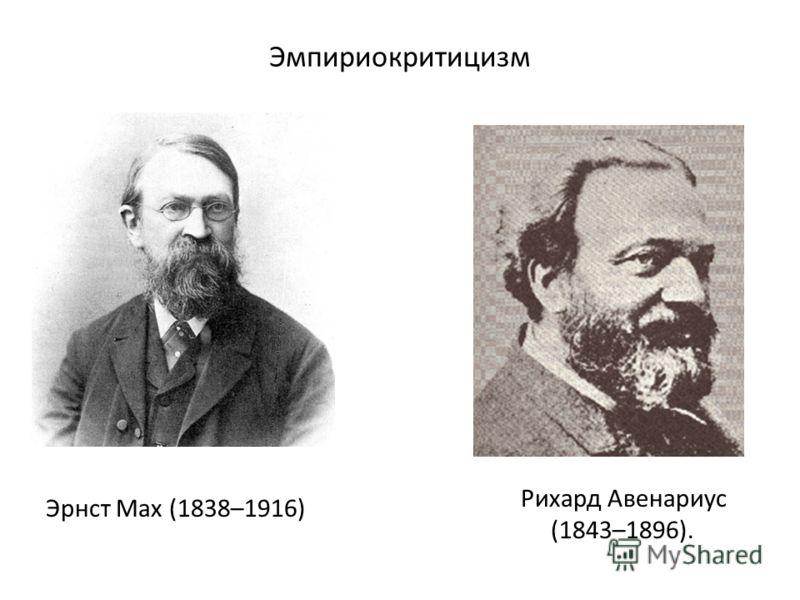 Эмпириокритицизм Рихард Авенариус (1843–1896). Эрнст Мах (1838–1916)