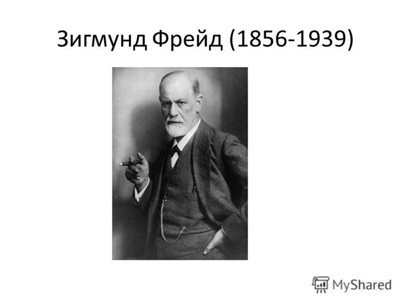 Зигмунд Фрейд (1856-1939)