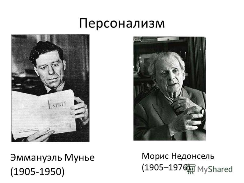 Персонализм Эммануэль Мунье (1905-1950) Морис Недонсель (1905–1976)