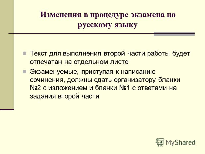 Изменения в процедуре экзамена по русскому языку Текст для выполнения второй части работы будет отпечатан на отдельном листе Экзаменуемые, приступая к написанию сочинения, должны сдать организатору бланки 2 с изложением и бланки 1 с ответами на задан