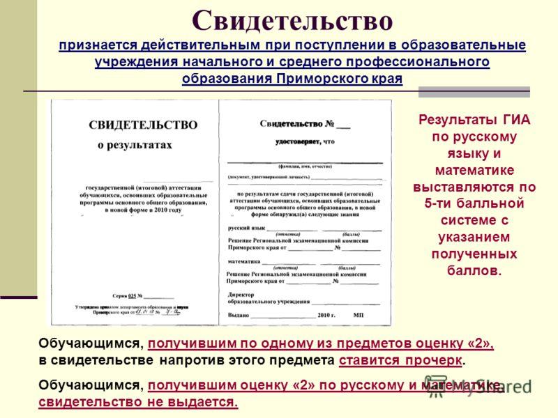Свидетельство Результаты ГИА по русскому языку и математике выставляются по 5-ти балльной системе с указанием полученных баллов. Обучающимся, получившим по одному из предметов оценку «2», в свидетельстве напротив этого предмета ставится прочерк. Обуч