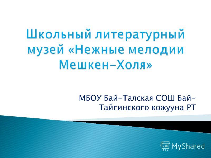 МБОУ Бай-Талская СОШ Бай- Тайгинского кожууна РТ