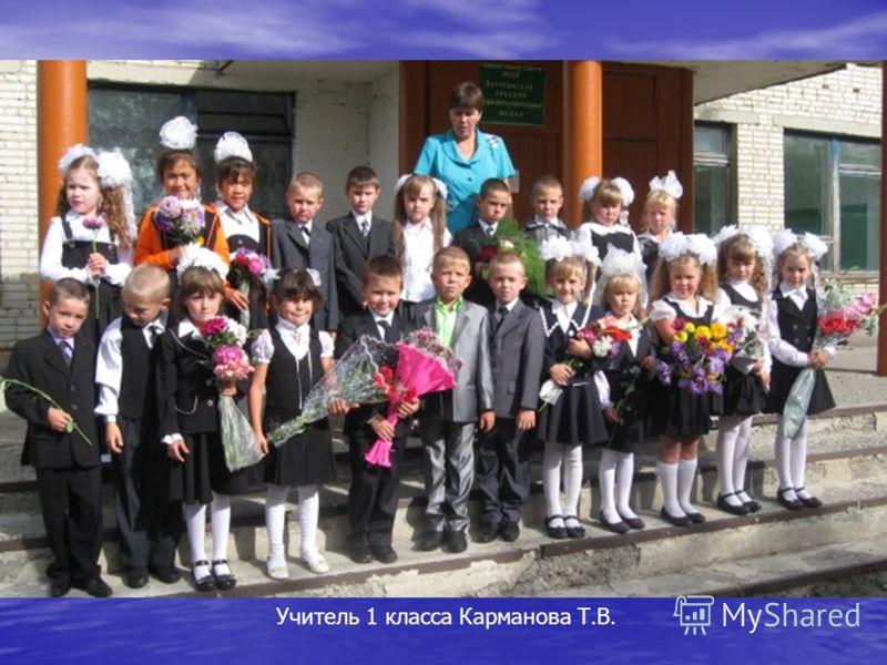 Учитель 1 класса Карманова Т.В.