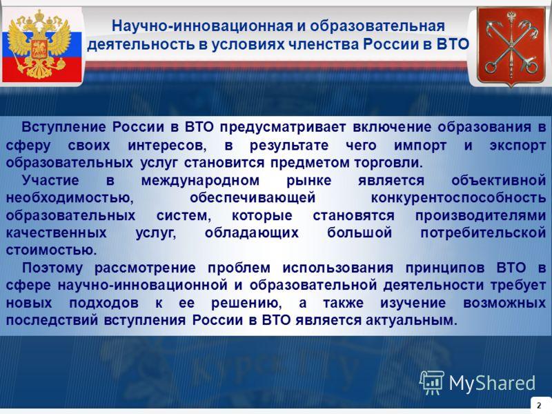 Научно-инновационная и образовательная деятельность в условиях членства России в ВТО Вступление России в ВТО предусматривает включение образования в сферу своих интересов, в результате чего импорт и экспорт образовательных услуг становится предметом