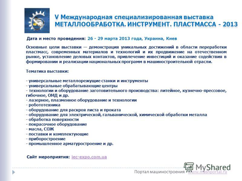 Портал машиностроения - www.mashportal.ruwww.mashportal.ru V Международная специализированная выставка МЕТАЛЛООБРАБОТКА. ИНСТРУМЕНТ. ПЛАСТМАССА - 2013 V Международная специализированная выставка МЕТАЛЛООБРАБОТКА. ИНСТРУМЕНТ. ПЛАСТМАССА - 2013 Основны