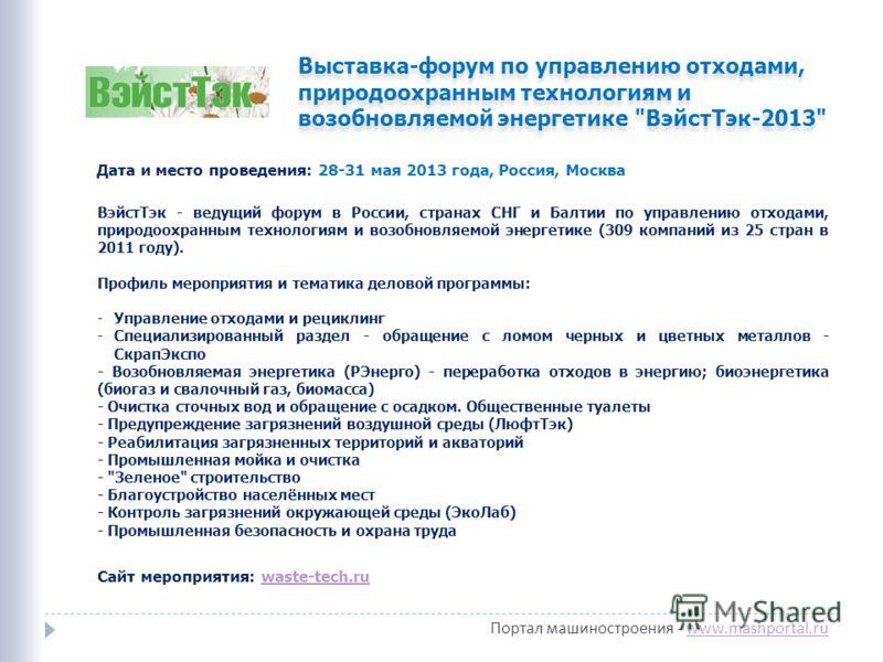 Портал машиностроения - www.mashportal.ruwww.mashportal.ru Выставка-форум по управлению отходами, природоохранным технологиям и возобновляемой энергетике