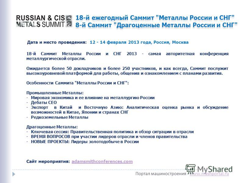 Портал машиностроения - www.mashportal.ruwww.mashportal.ru 18-й ежегодный Саммит