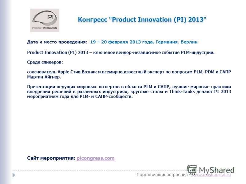 Портал машиностроения - www.mashportal.ruwww.mashportal.ru Конгресс
