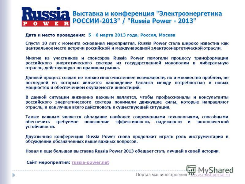 Портал машиностроения - www.mashportal.ruwww.mashportal.ru Выставка и конференция