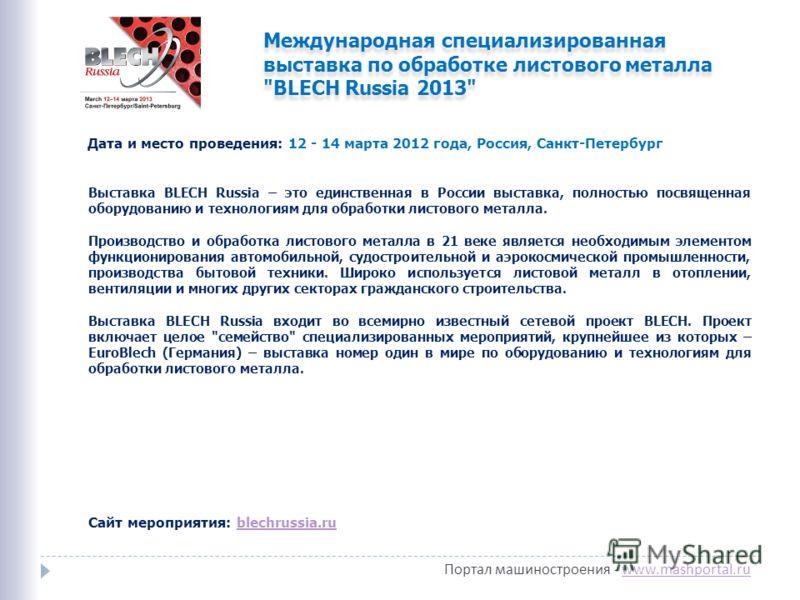Портал машиностроения - www.mashportal.ruwww.mashportal.ru Международная специализированная выставка по обработке листового металла
