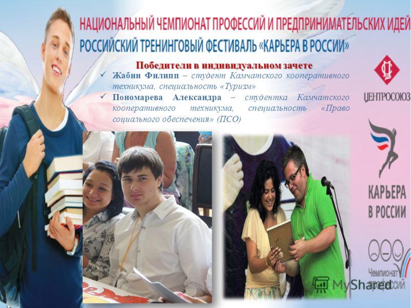 Победители в индивидуальном зачете Жабин Филипп – студент Камчатского кооперативного техникума, специальность «Туризм» Пономарева Александра – студентка Камчатского кооперативного техникума, специальность «Право социального обеспечения» (ПСО)