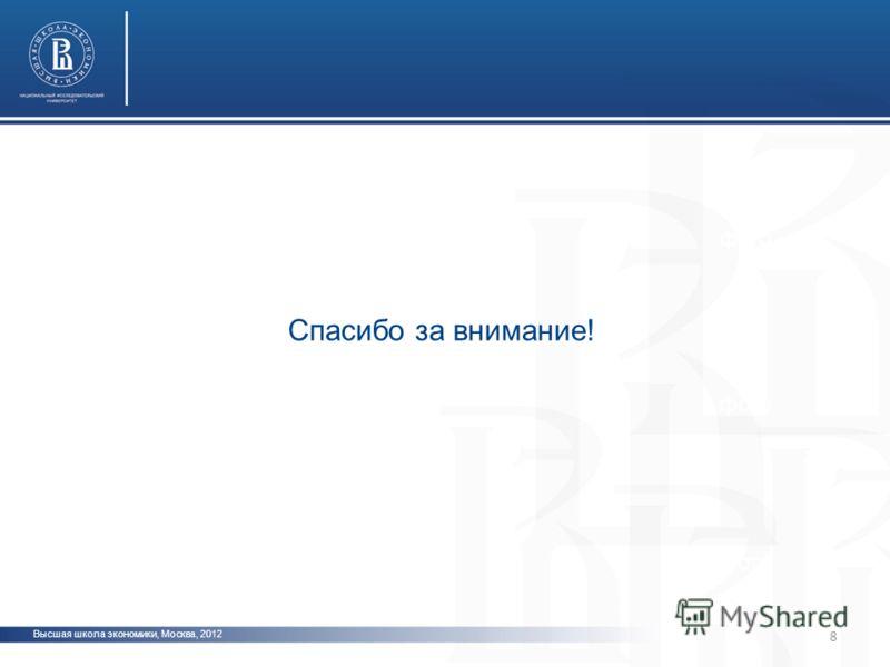 8 Высшая школа экономики, Москва, 2012 фото Спасибо за внимание!