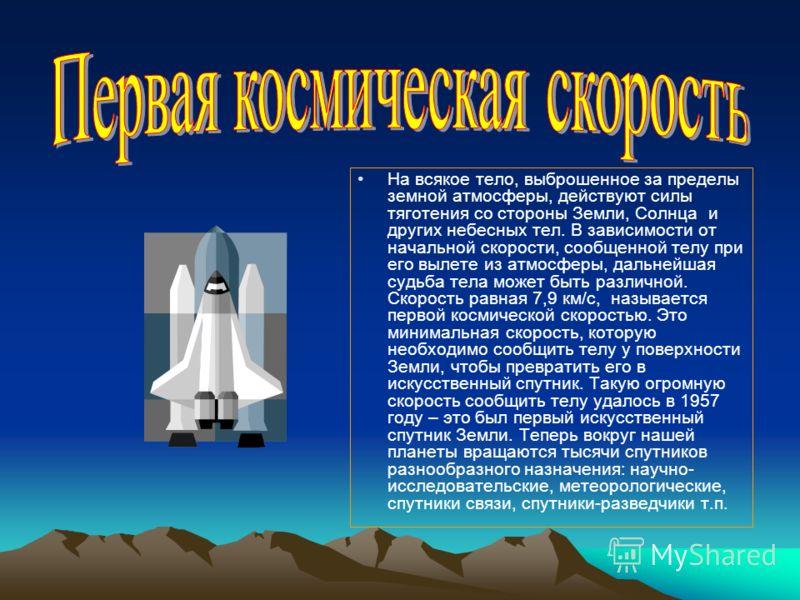 Новосарбайская школа 2004 г Учитель физики Сырова О.Ю.