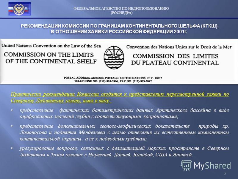 ФЕДЕРАЛЬНОЕ АГЕНСТВО ПО НЕДРОПОЛЬЗОВАНИЮ ( РОСНЕДРА ) Практически рекомендации Комиссии сводятся к представлению пересмотренной заявки по Северному Ледовитому океану, имея в виду : Практически рекомендации Комиссии сводятся к представлению пересмотре