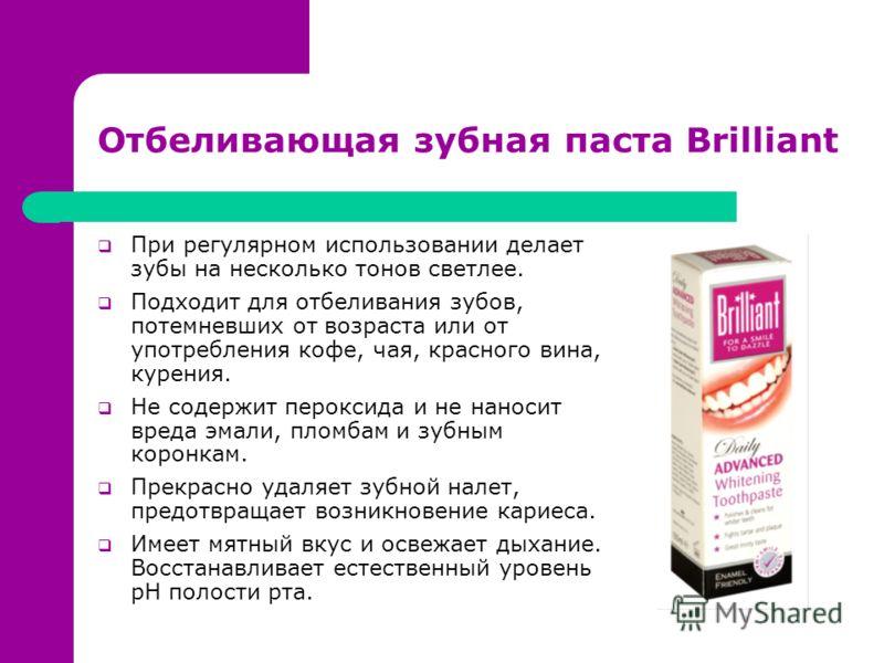 Отбеливающая зубная паста Brilliant При регулярном использовании делает зубы на несколько тонов светлее. Подходит для отбеливания зубов, потемневших от возраста или от употребления кофе, чая, красного вина, курения. Не содержит пероксида и не наносит