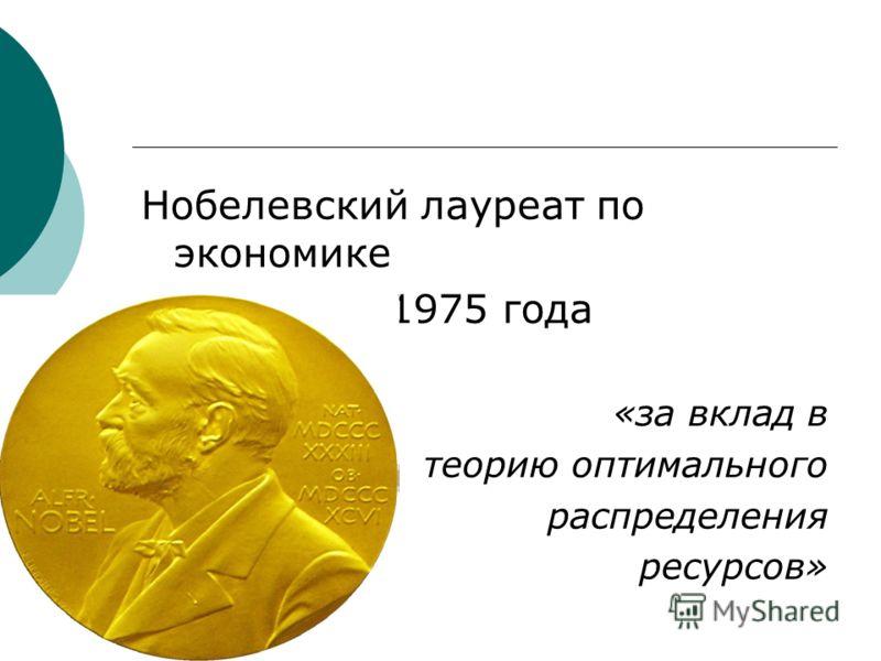 Нобелевский лауреат по экономике 1975 года «за вклад в теорию оптимального распределения ресурсов»