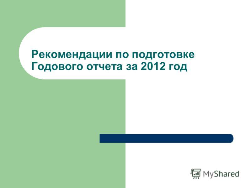 Рекомендации по подготовке Годового отчета за 2012 год