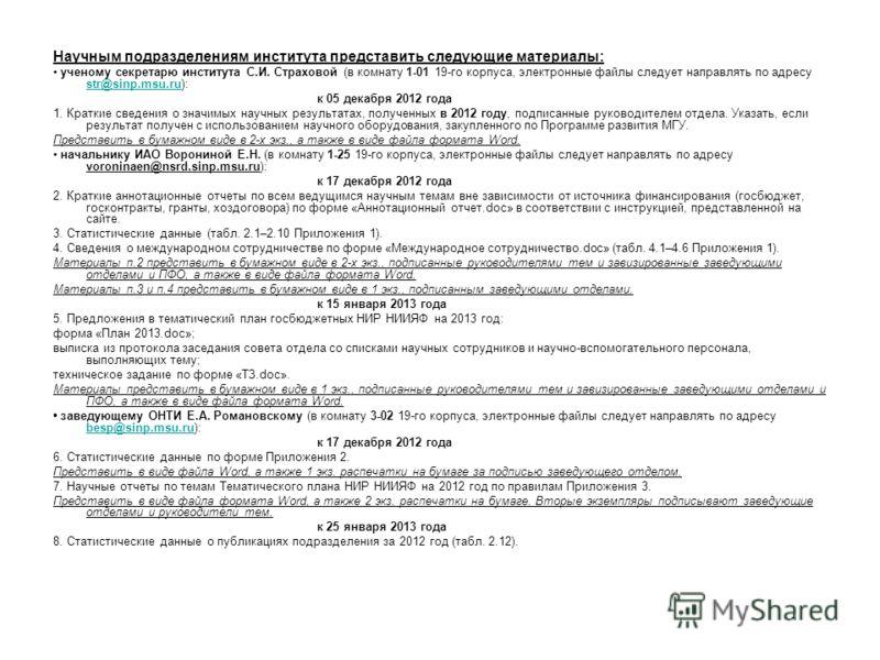 Научным подразделениям института представить следующие материалы: ученому секретарю института С.И. Страховой (в комнату 1-01 19 го корпуса, электронные файлы следует направлять по адресу str@sinp.msu.ru): str@sinp.msu.ru к 05 декабря 2012 года 1. Кра